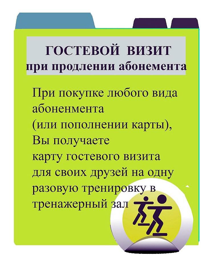 Программа для постоянных клиентов