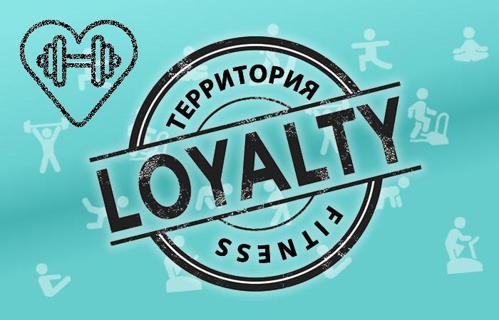 Программа лояльности